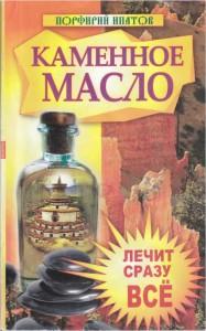 ipatov